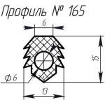 H-165